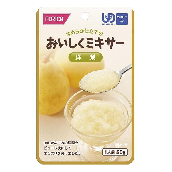 介護食 おいしくミキサー 区分4 洋梨50g [やわらか食/介護食品/レトルト]
