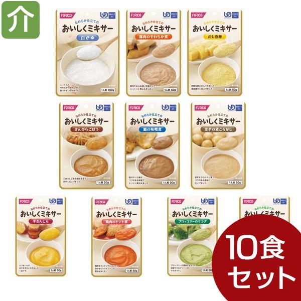 介護食 区分4 おいしくミキサー 人気10種セット(10種類各1個) [やわらか食/介護食品/レトルト]