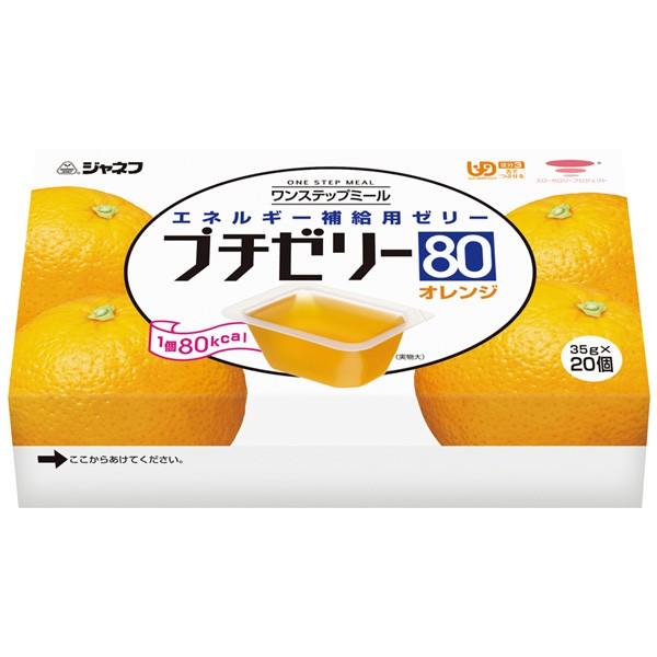 介護食 ワンステップミール プチゼリー80 オレンジ 35g×20 区分3 [高カロリー]