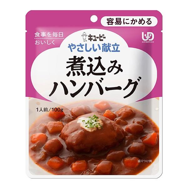 キューピー 区分1 やさしい献立 Y1-8 煮込みハンバーグ 100g×6袋 [やわらか食/介護食品/レトルト]