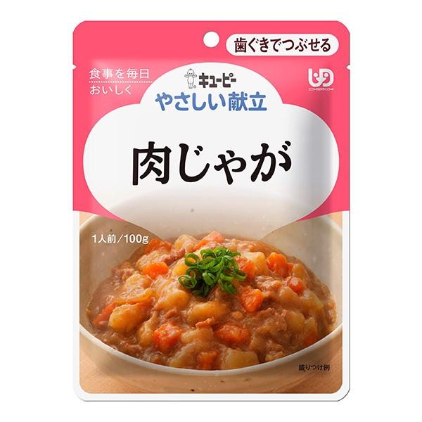キューピー 区分2 やさしい献立 Y2-20 肉じゃが 100g×6袋 [やわらか食/介護食品/レトルト]