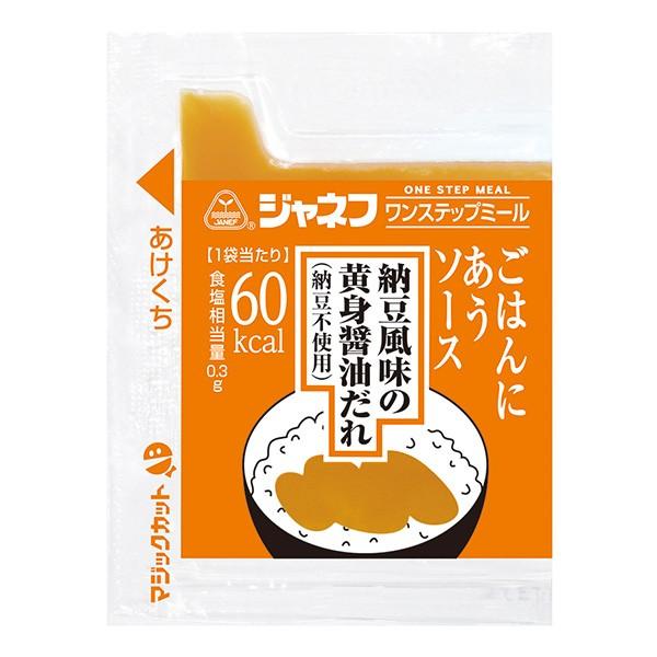 キューピー ジャネフ ワンステップミール ごはんにあうソース 納豆風味 10g×20 ごはんに合うソース [介護食/やわらか食/介護食品]
