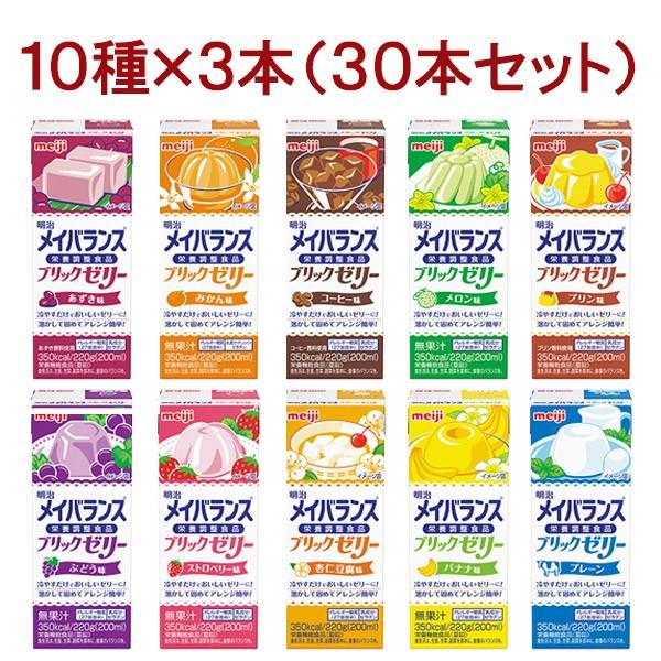 介護食 メイバランス ブリックゼリー バラエティBOX 220g×30本 [高カロリー]【2ケースで送料無料】