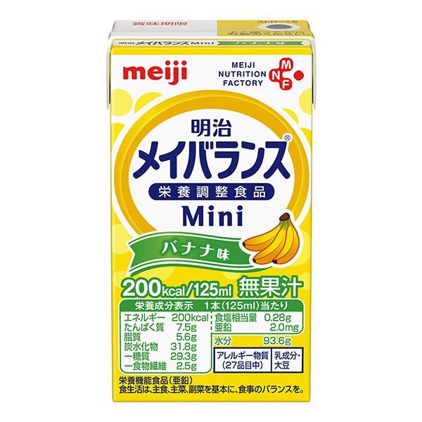 明治 メイバランスMini バナナ味 125ml×24本 ×3ケースセット(合計72本) (メイバランスミニ)【送料無料】