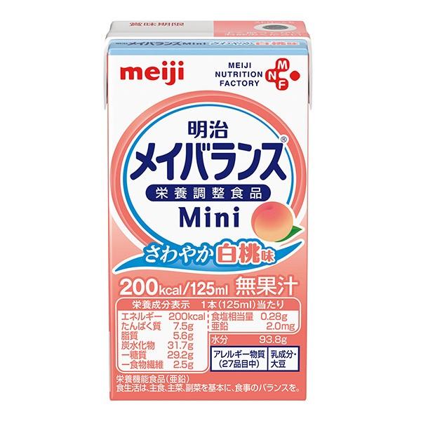 明治 メイバランスMini さわやか白桃味 125ml×24本 (メイバランスミニ)【3ケースご注文で送料無料】