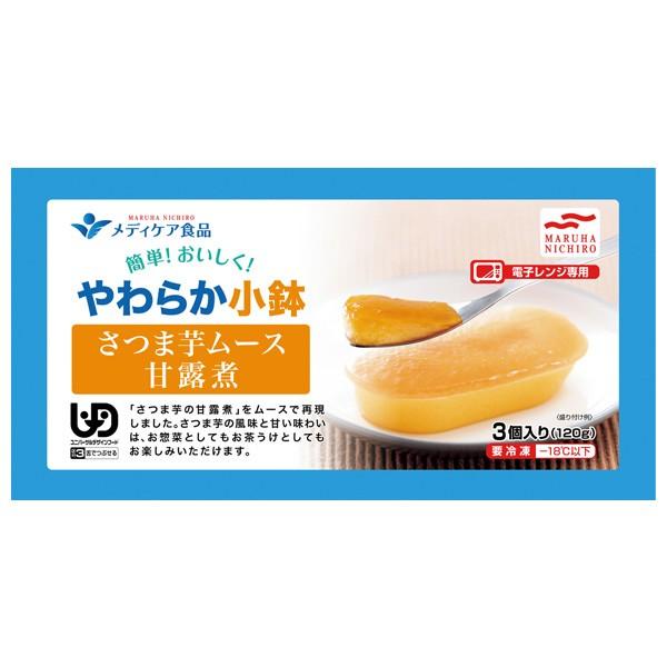 介護食 【冷凍】やわらか小鉢 区分3 さつま芋ムース甘露煮 3個入り(120g) [やわらか食/介護食品]