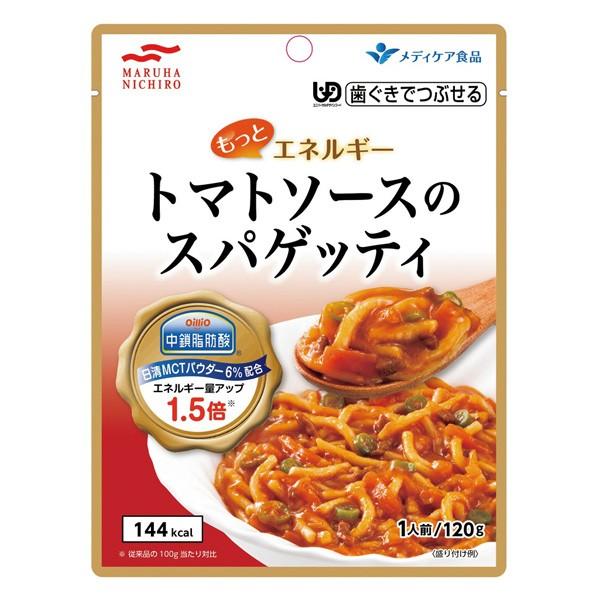 介護食 メディケア食品 区分2 もっとエネルギー トマトソースのスパゲッティ 120g [やわらか食/介護食品/レトルト]