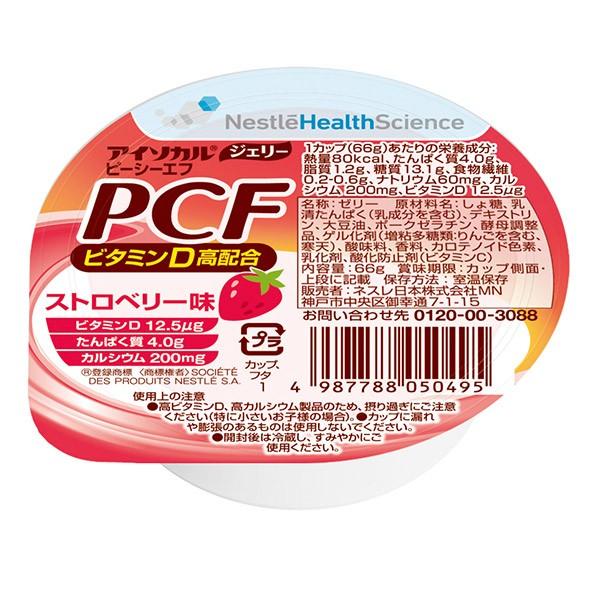 介護食 高カロリーゼリー アイソカルジェリーPCF ストロベリー味 66g×24個