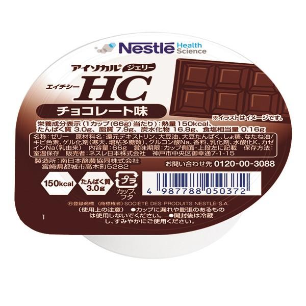 【取寄】介護食 高カロリーゼリー アイソカルジェリーHC チョコレート 66g×24
