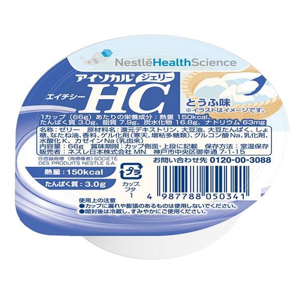 【取寄】介護食 高カロリーゼリー アイソカルジェリーHC とうふ 66g×24
