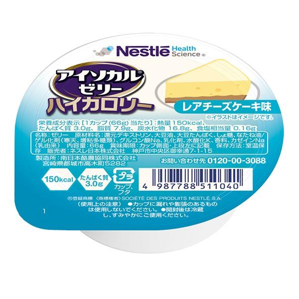 介護食 高カロリーゼリー アイソカルゼリーハイカロリーレアチーズケーキ風味 66g×24