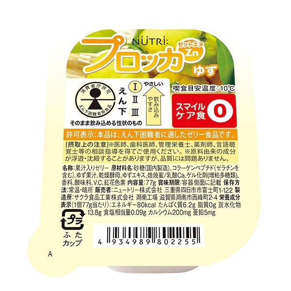 介護食 プロッカZn ゆずゼリー 77g×30個【高カロリー】