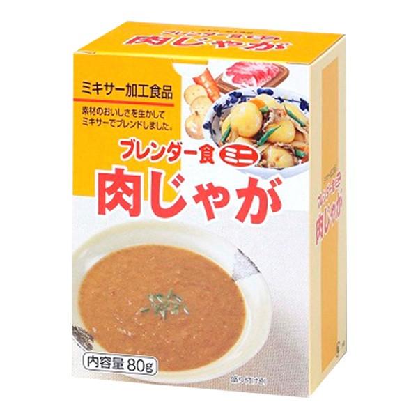 介護食 ブレンダー食ミニ 肉じゃが 80g×5袋 [やわらか食/介護食品/レトルト]