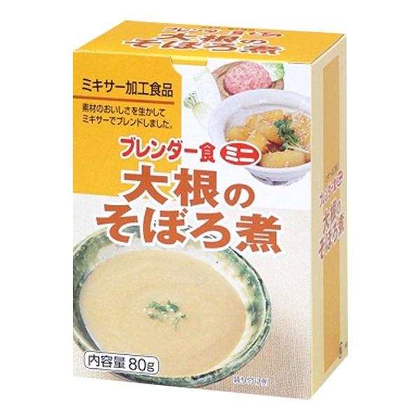 介護食 ブレンダー食ミニ 大根のそぼろ煮 80g×5袋 [やわらか食/介護食品/レトルト]