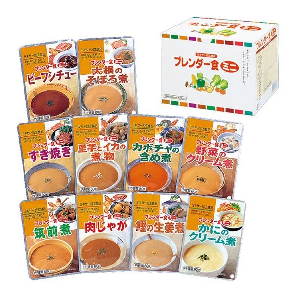 介護食 ブレンダー食ミニ 10種類各2袋詰合せ [やわらか食/介護食品/レトルト]