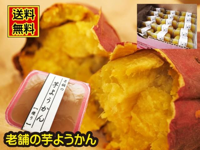 お得セット 個包装 老舗 芋ようかん 送料無料 ホッコリ仕上げ〔 煉り 〕18個