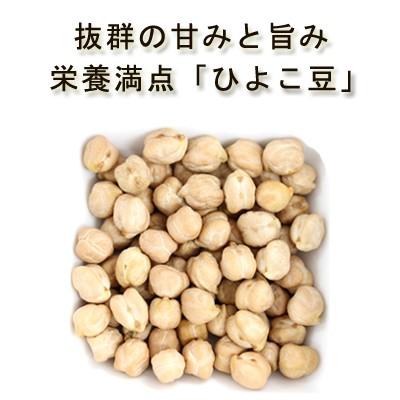 有機オーガニック素材 「ひよこ豆/ガルバンソ 200g」無農薬 ガルバンゾー エジプト豆 チャナ チックピー チクピー チェーチェ スーパー