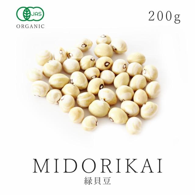有機 緑貝豆 200g 有機JAS認証 オーガニック 有機農産物 農薬不使用 純国産 北海道産100% 乾燥豆 いんげん豆 三福豆 在来種 穀類 雑豆