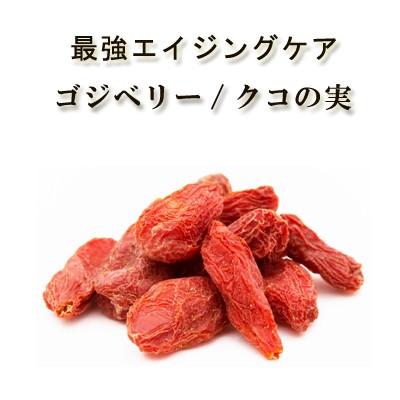最高品質 真紅のクコの実 ゴジベリー 500g 有機クコの実使用 安心・安全品質 品質の違いを実感!! 砂糖不使用 無添加 無漂白 無着色 ウル