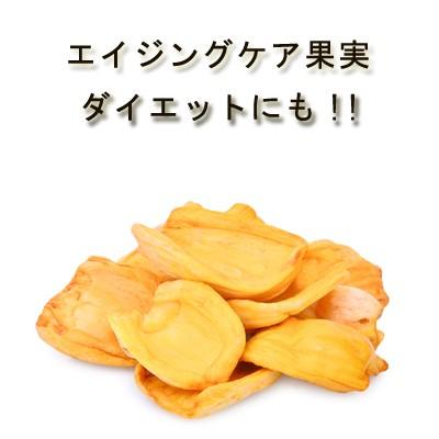 安心・安全品質 純粋ドライジャックフルーツ」80g 農薬不使用 砂糖不使用 無添加 無漂白 保存食 非常食 スーパーフード フェアトレード