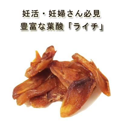 安心・安全品質 純粋ドライライチ 50g 農薬不使用 種抜き ドライフルーツ レイシ 砂糖不使用 無添加 無漂白 保存食 非常食 フェアトレー