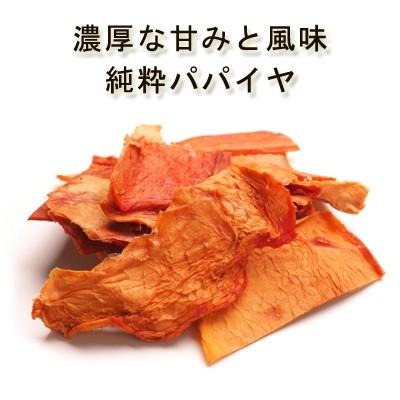 安心・安全品質 純粋ドライパパイヤ 50g 農薬不使用 ドライフルーツ パパイア 無添加 低温加工 砂糖不使用 無保存料 無漂白 保存食 非常