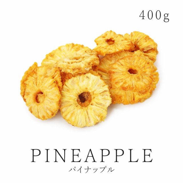 純粋ドライパイナップル 400g 送料無料 ドライフルーツ ドライ パイナップル ドライ パイン パインアップル 砂糖不使用 農薬不使用 無加