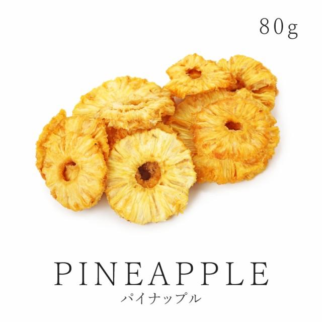 純粋ドライパイナップル 80g ドライフルーツ ドライ パイナップル パイン パインアップル 砂糖不使用 農薬不使用 無添加 無漂白 保存食
