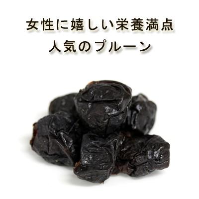 純粋プルーン 100g 有機プルーン使用 安心・安全品質 乾燥プルーン ドライプルーン プラム すもも スモモ ドライフルーツ ミラクルフード