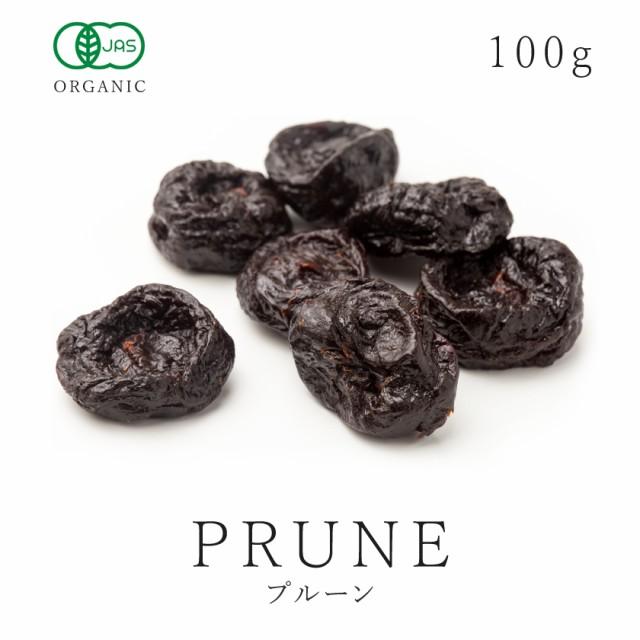 純粋 有機プルーン 100g 有機JAS認証 オーガニック 無添加 砂糖不使用 無漂白 乾燥プルーン ドライプルーン プラム すもも スモモ ドライ