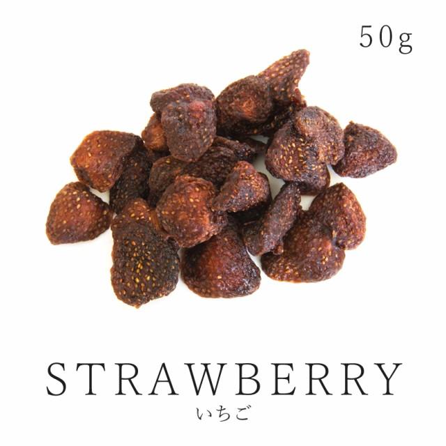 純粋ドライいちご 50g イチゴ 苺 ストロベリー 農薬不使用 いちごミルク ジャム ドライフルーツ 砂糖不使用 無加糖 無添加 無漂白 無香料