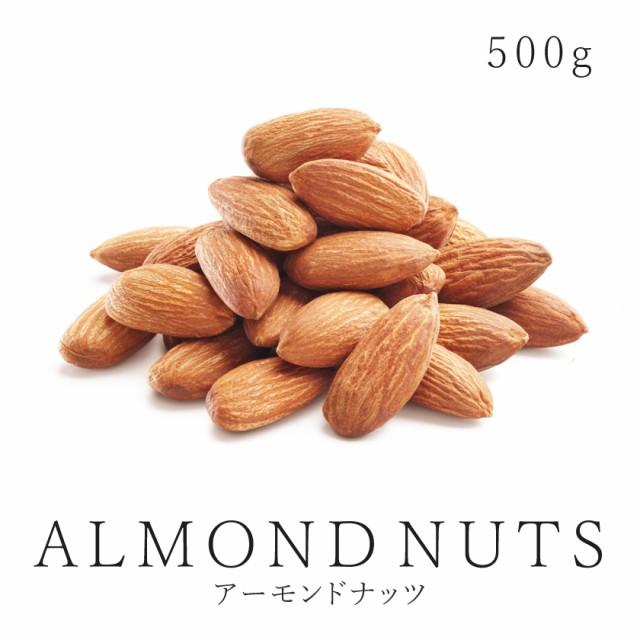 生アーモンドナッツ 500g 有機アーモンドナッツ使用 安心・安全品質 無添加 無塩 無油 保存食 非常食 ノンパレル種 アーモンドナッツ ス