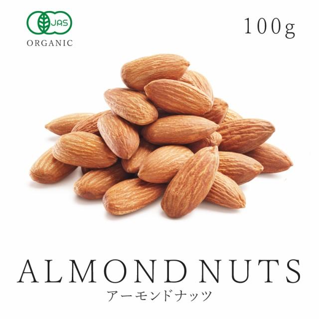 有機 生 アーモンド ナッツ 100g オーガニック 有機JAS認証 無添加 無塩 無油 保存食 非常食 ノンパレル種 アーモンドナッツ スイートア