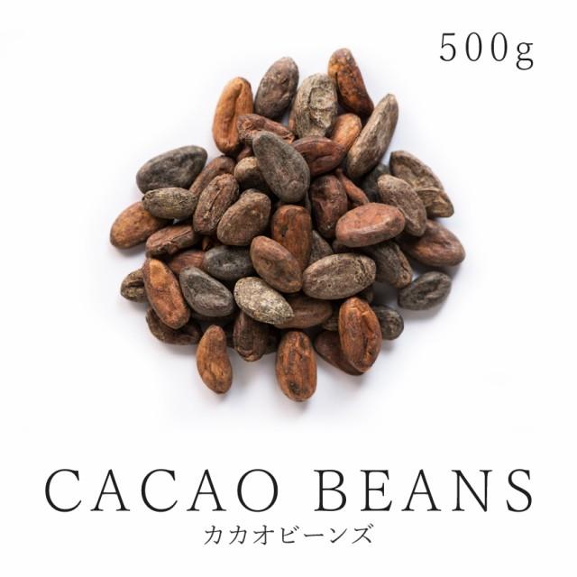 最高級 農薬不使用「幸せのローストホール カカオビーンズ ハスク付」500g 安心・安全品質 無添加 無薬品処理 砂糖不使用 高カカオ カカ