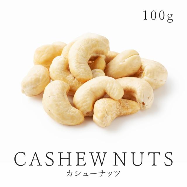 「生カシューナッツ」100g 有機カシューナッツ使用 大粒カシューナッツ 無塩 無油 無添加 保存食 非常食