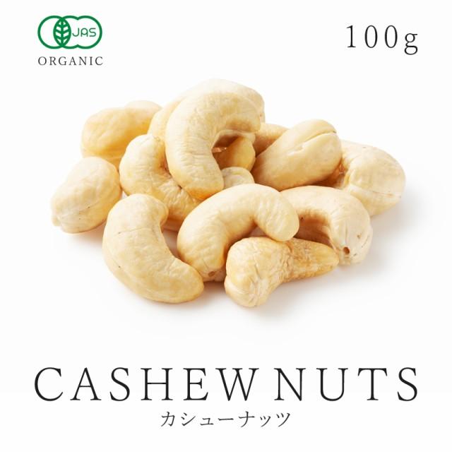 高品質 有機 生 カシューナッツ 100g オーガニック 有機JAS認証 大粒カシューナッツ 無塩 無油 無添加 保存食 非常食