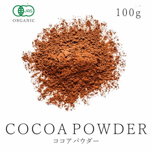 幸せの有機ココアパウダー 100g ピュアココア 純ココア 純粋ココア 有機JAS認証 オーガニック 無添加 無アルカリ処理 無薬品処理 砂糖不