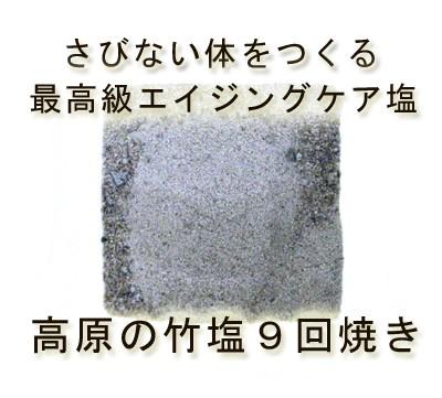 【送料無料】 【高原の竹塩9回焼き50g】 純国産の福岡県産100% 最高級竹焼き塩 エイジングケアソルト/還元塩/焼塩/スパイスハーブ