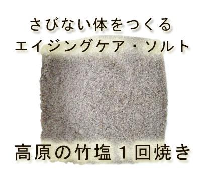 高原の竹塩1回焼 200g♪ 純国産の福岡県産100% 竹焼き塩 エイジングケアソルト 還元塩 焼塩 スパイスハーブ