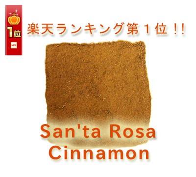 【最高級・魅惑のセイロンシナモンパウダー20g」無農薬/桂皮/肉桂/スパイスハーブ/香辛料/スーパーフード