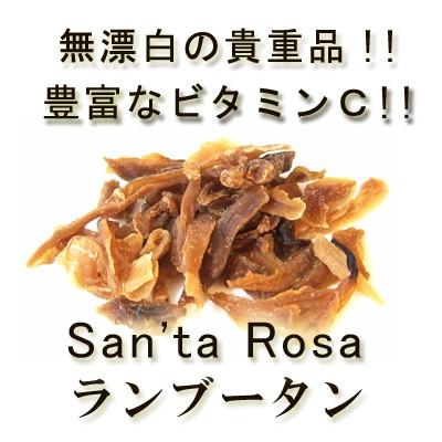 安心・安全品質 純粋ドライランブータン 50g 農薬不使用 チョムチョム ロムチョム ドライフルーツ 砂糖不使用 無添加 無漂白 保存食 非