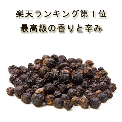 ブラックペッパー ホールorあらびき 25g 最高級品 幻の黒胡椒 品質の違いを実感!! 農薬不使用 無肥料 自然栽培 ブラックペパー 粗挽き