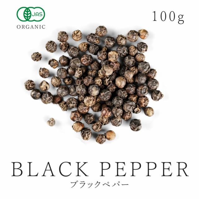 【最高級品・幻の黒胡椒】 【有機ブラックペッパー】ホール100g 有機JAS認証 農薬不使用 無化学肥料 オーガニック 自然栽培 黒胡椒
