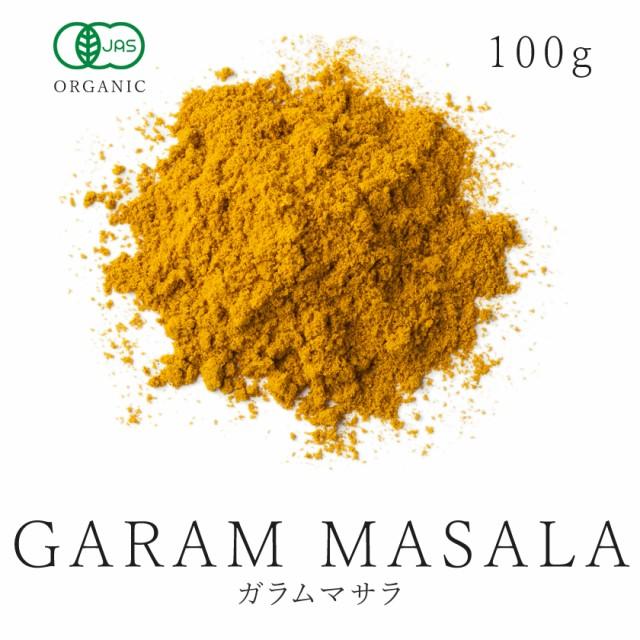 有機 ガラムマサラ100g 有機ガラムマサラ使用 7種の芳醇 スパイスハーブ ミックススパイス 送料無料