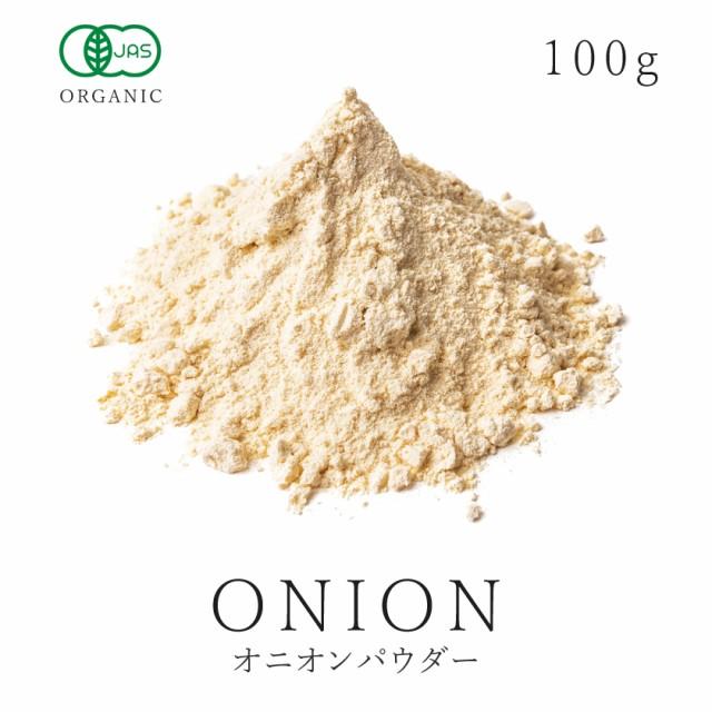 有機オニオンパウダー 玉ねぎ粉 100g オーガニック 有機JAS認証 玉葱粉末 たまねぎ 玉ねぎ タマネギ スパイスハーブ 香辛料