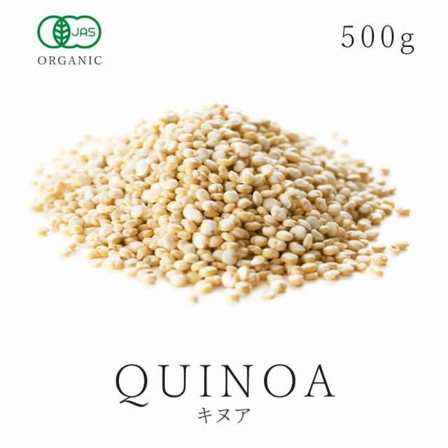 有機キヌア500g 有機JAS認証 無化学肥料 オーガニック スーパーフード 低GI食品 穀物 雑穀 穀類 無添加 グルテンフリー 離乳食 送料無