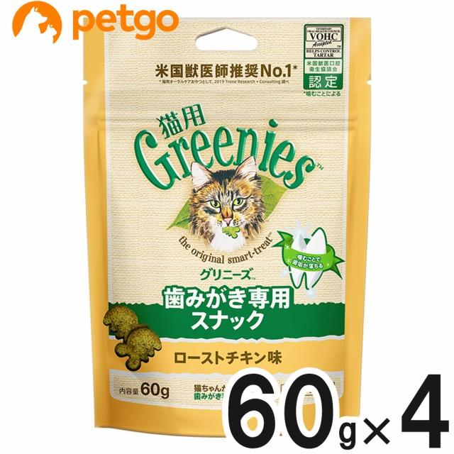 グリニーズ 猫用 ローストチキン味 60g×4個【まとめ買い】