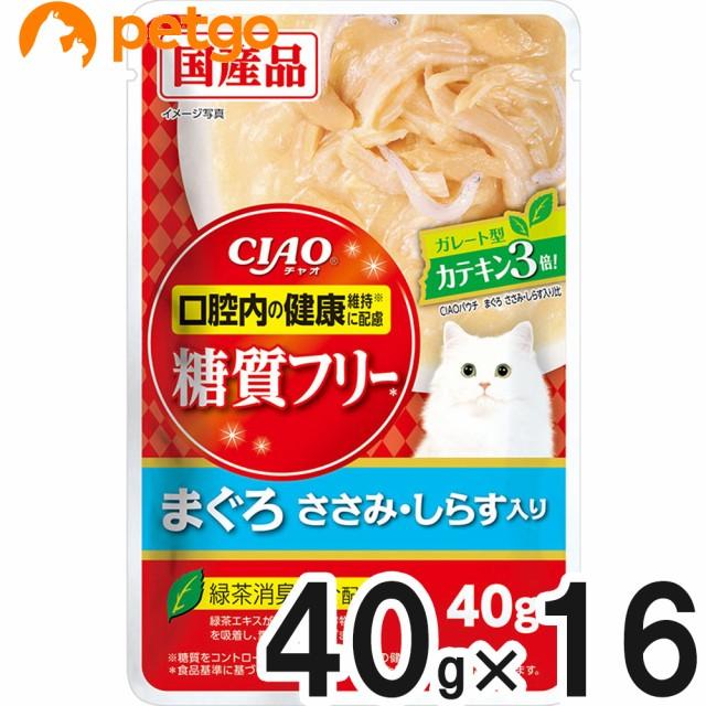 CIAO(チャオ) パウチ 糖質フリー まぐろ ささみ・しらす入り 40g×16袋【まとめ買い】