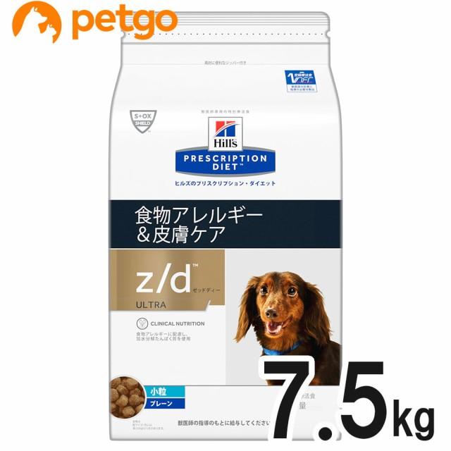 ヒルズ 犬用 z/d ultraアレルゲンフリー ドライ 7.5kg