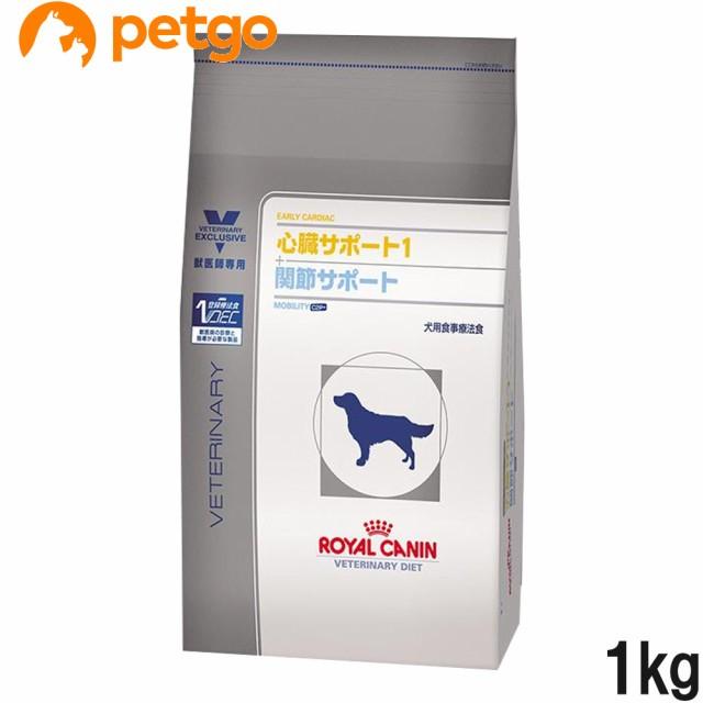 ロイヤルカナン 食事療法食 犬用 心臓サポート1+関節サポート 1kg
